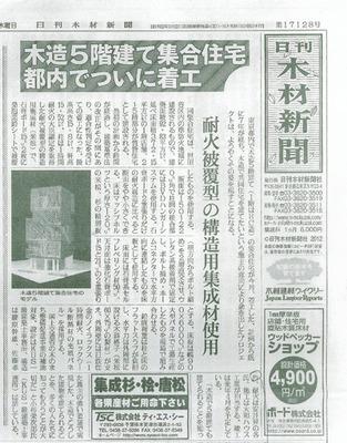 20120712mokuzaishinbun.jpg