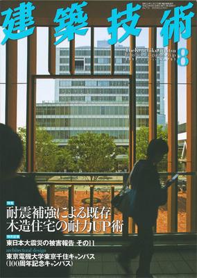201208KenchikuGijyutu.jpg
